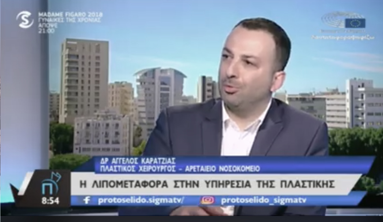 Dr Angelos Karatzias Protoselido Sigma TV